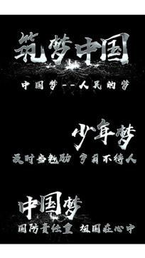 中国梦优雅文字样式AE模板