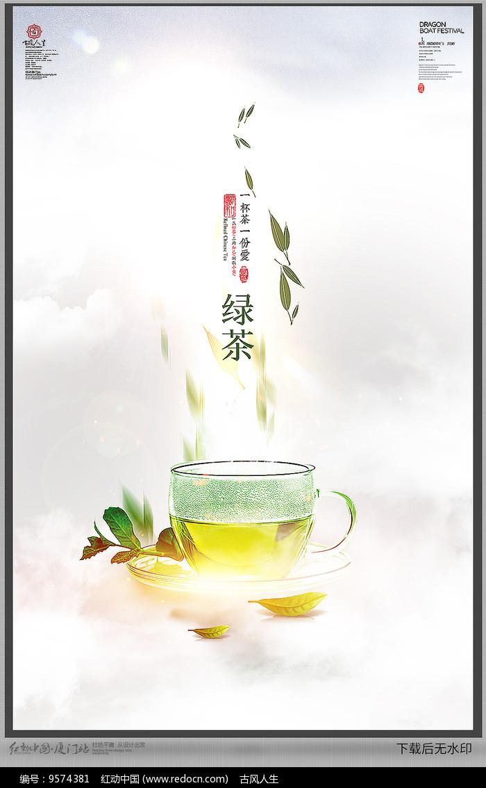 创意绿茶海报图片