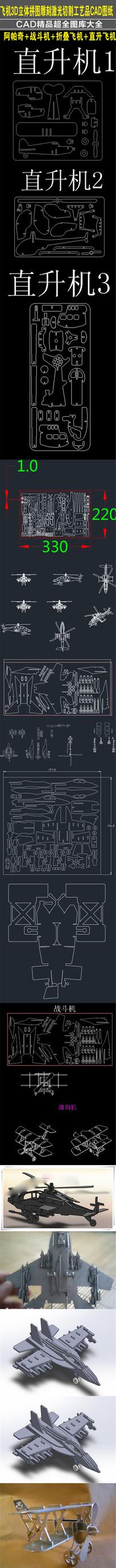 飛機雕刻激光切割工藝品CAD