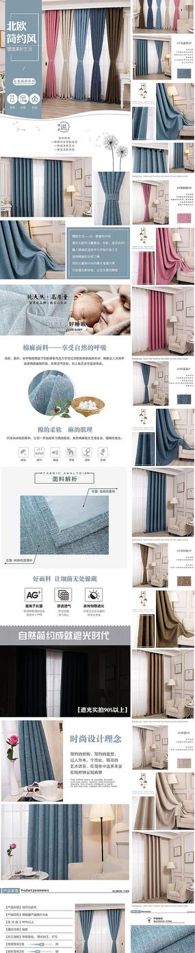 家纺窗帘详情页描述图模板