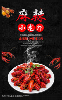 简约风小龙虾宣传海报