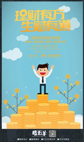 卡通金融理财宣传海报