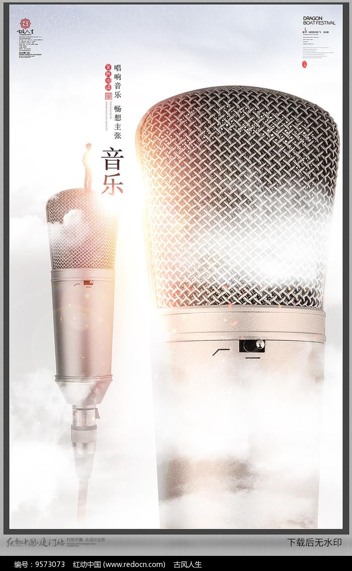麦克风音乐海报图片