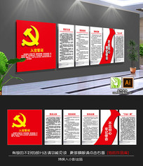 入党誓词文化墙设计