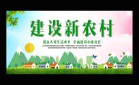 社会主义新农村建设宣传展板