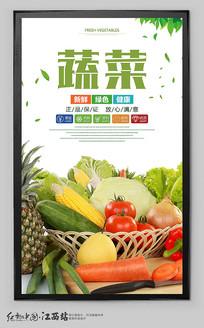 蔬菜海报设计