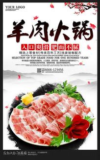 特色羊肉火锅美食海报