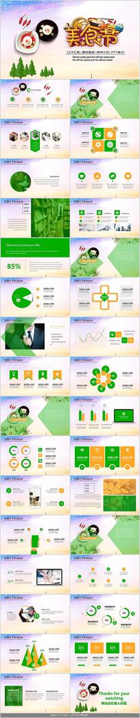 中国传统美食节PPT模板