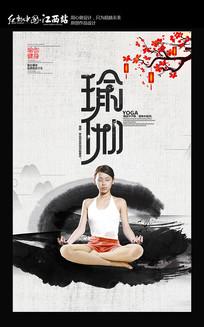 中国风瑜伽宣传海报