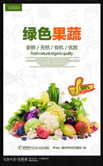 创意绿色水果蔬菜海报宣传设计