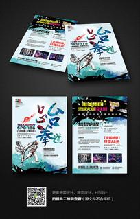 创意水彩跆拳道宣传单设计