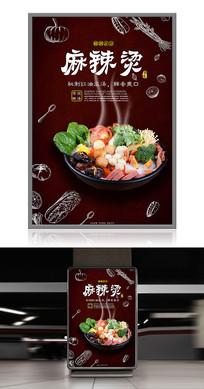 传统美食麻辣烫简约创意海报