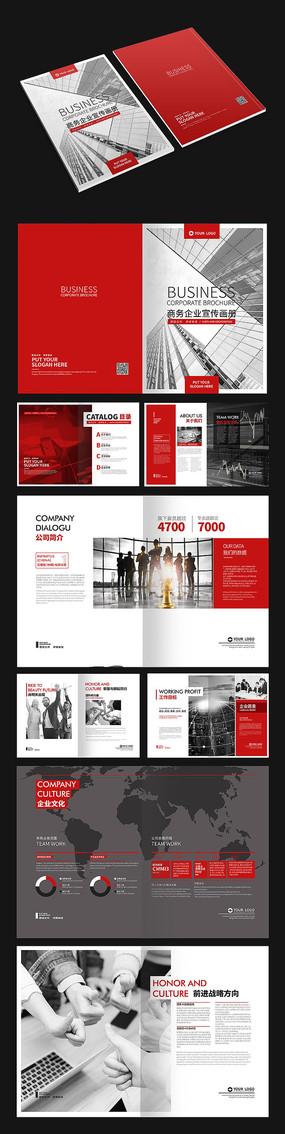 红色高端商务画册