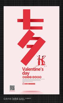 简约创意七夕宣传海报
