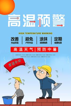 卡通高温预警宣传海报