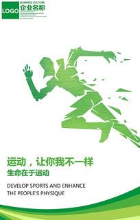 绿色PSD运动宣传海报