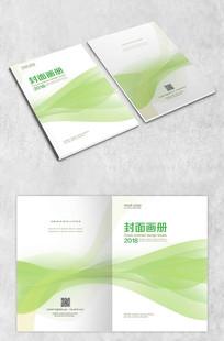 绿色飘带画册封面