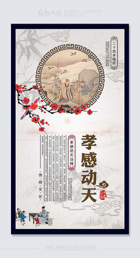 水墨中国风24孝文化展板