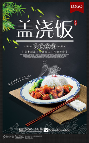 中华传统美食盖浇饭美食海报