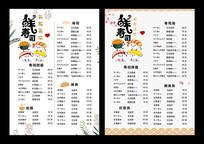 菜单菜谱价目表