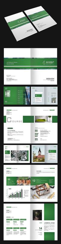 环保企业画册