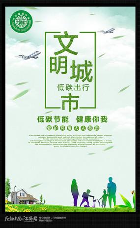 绿色环保低碳出行宣传海报