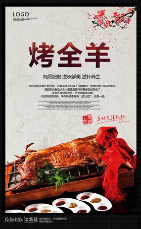 美味烤全羊宣传海报