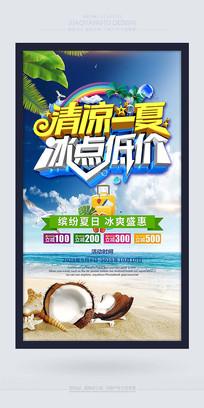清凉一夏冰点低价活动海报