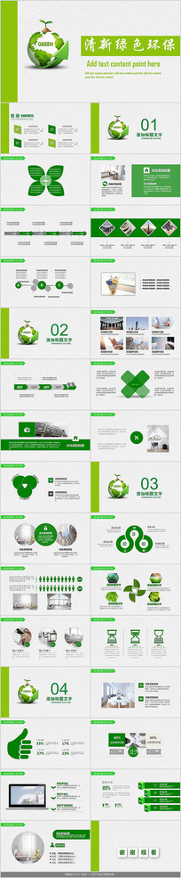 清新绿色环保PPT模板