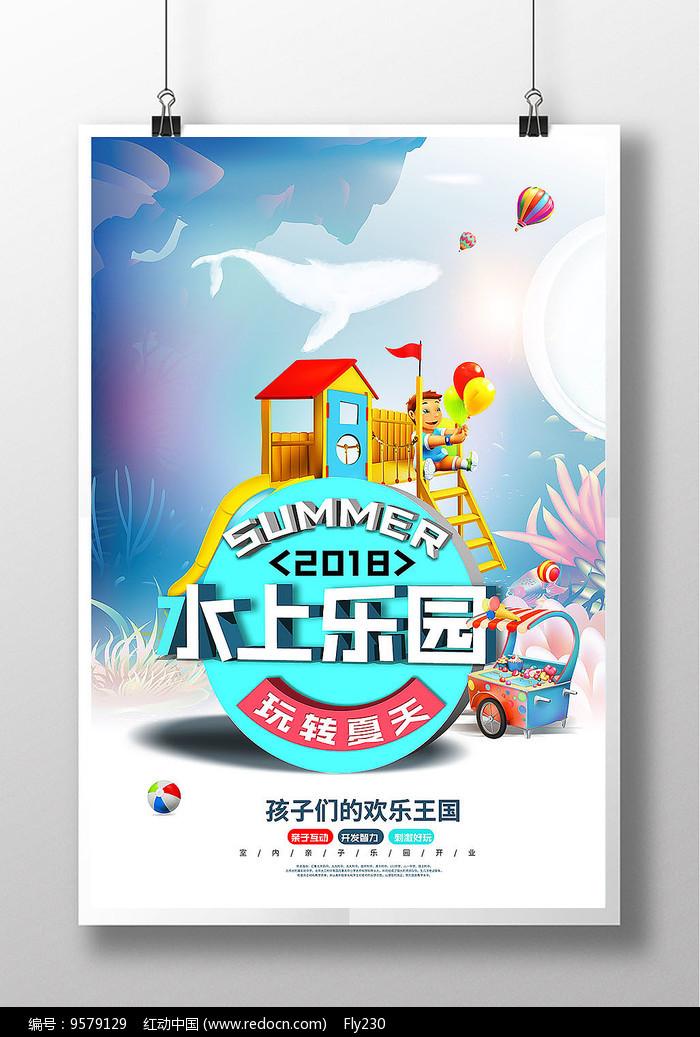 水上乐园夏季促销海报图片