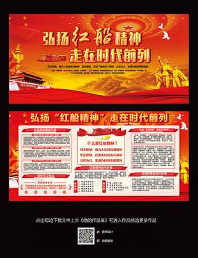 学习红船精神宣传栏展板