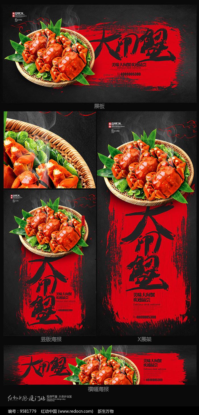 整套黑色创意大闸蟹美食海报图片