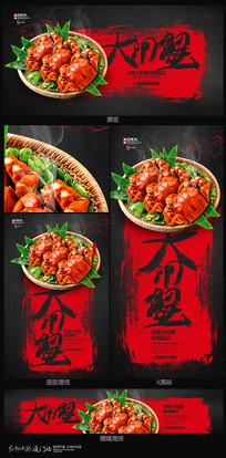 整套黑色创意大闸蟹美食海报