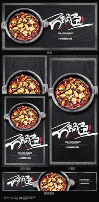 整套黑色创意石锅鱼宣传海报