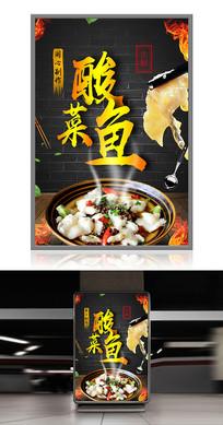 中国传统美食酸菜鱼创意海报