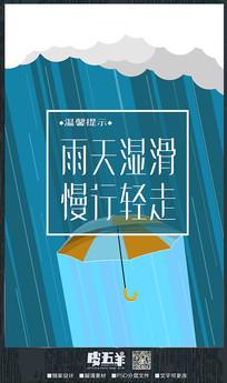 下雨天温馨提示海报