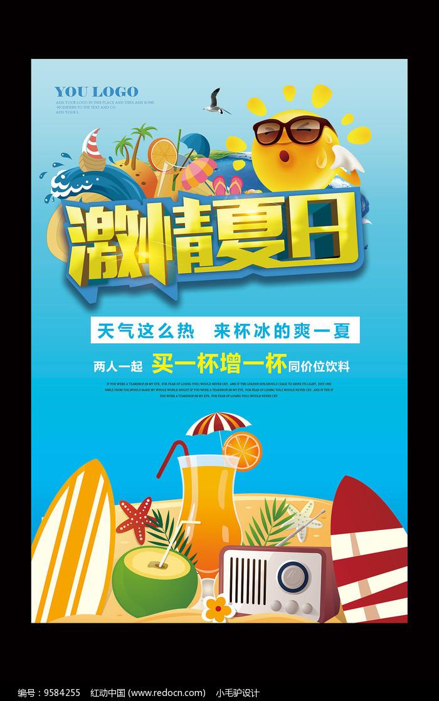 激情夏日饮料饮品海报