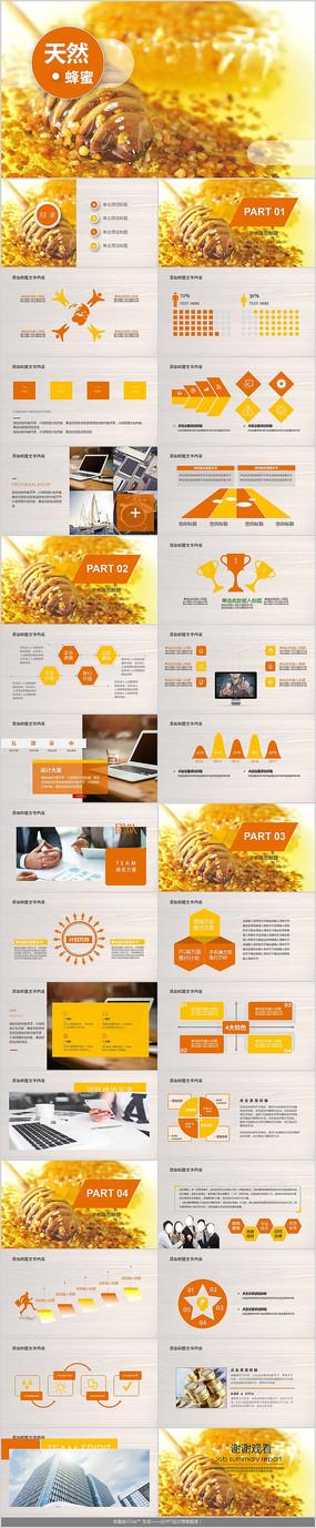 养生美食天然蜂蜜PPT模板