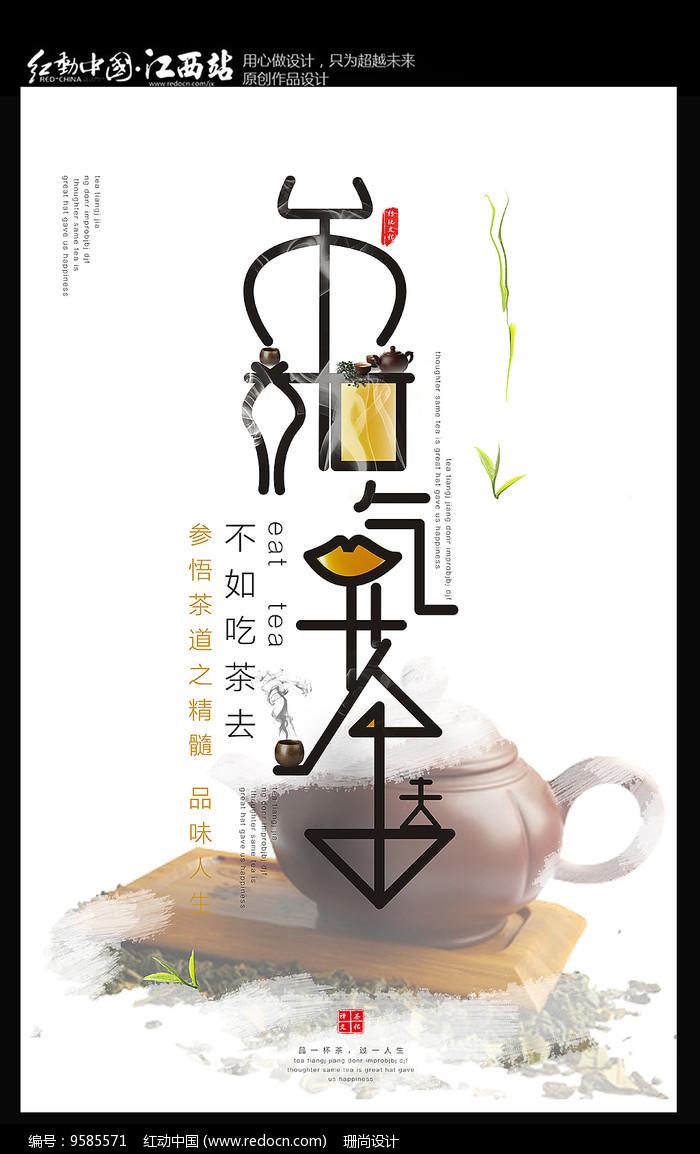 茶道创意海报图片