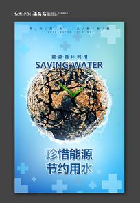 创意节约用水海报设计