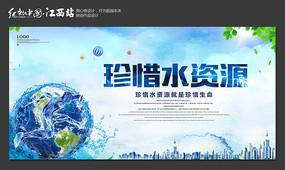 创意珍惜水资源展板设计