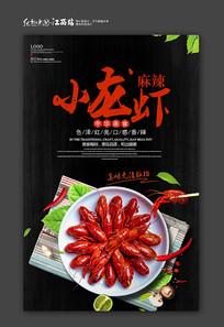 大气美味小龙虾促销海报设计