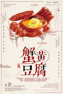 简洁大气蟹黄豆腐美食海报