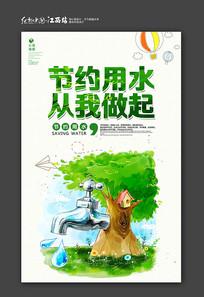 简约节约用水宣传海报设计
