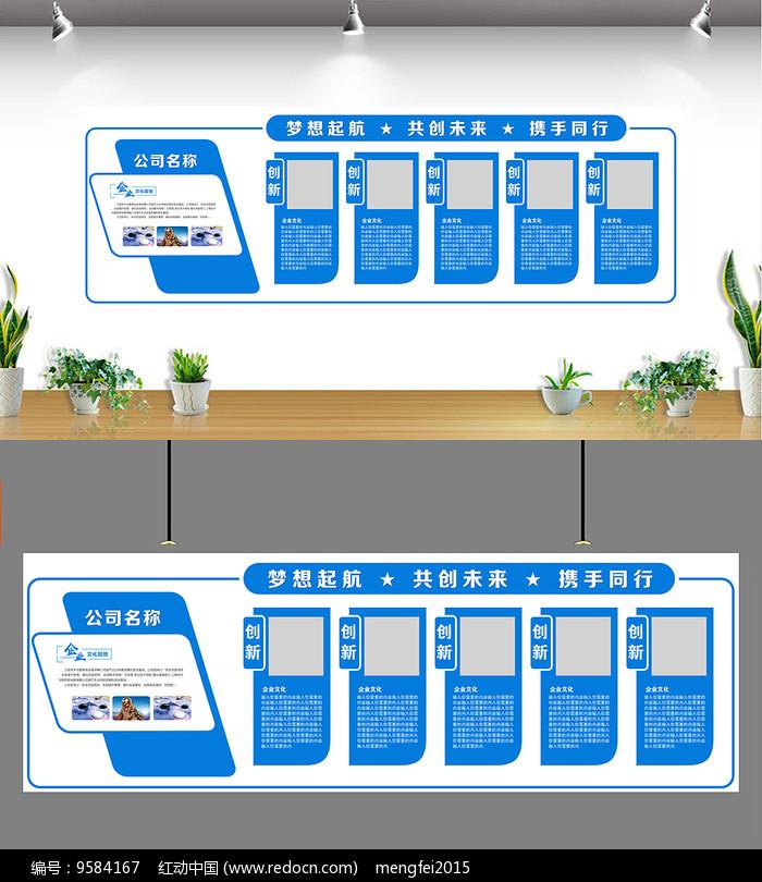简约蓝色科技办公形象墙文化墙图片