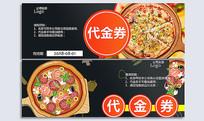 披萨餐饮代金券