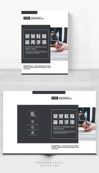 企业教育机构宣传册封面设计