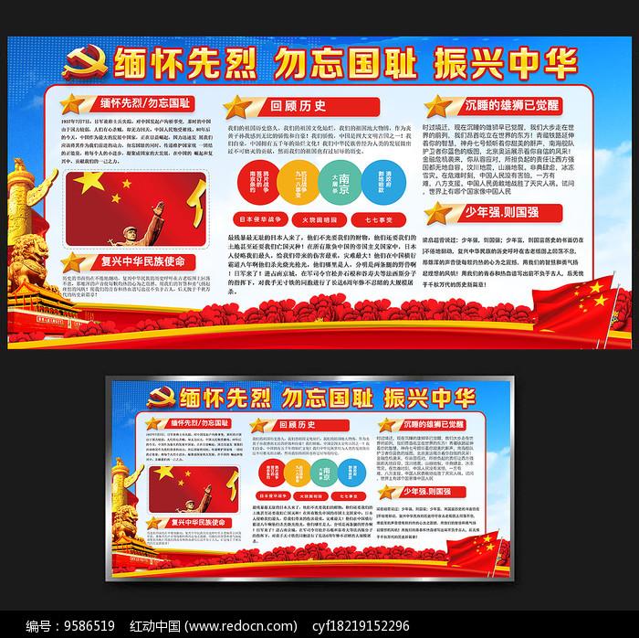 勿忘国耻振兴中华党建宣传展板图片