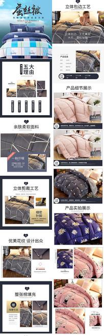 小清新可爱棉被夏凉被详情页