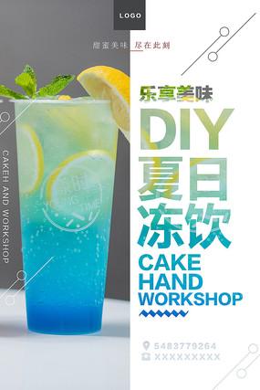 夏日饮料海报设计